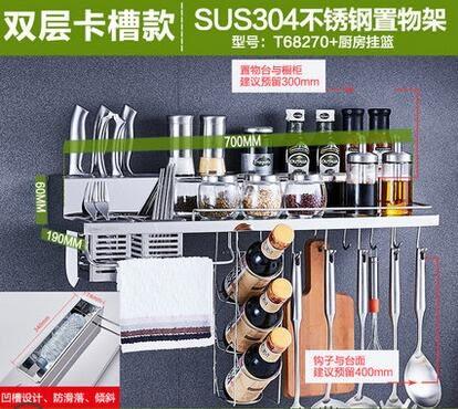 廚房置物架壁掛架304不銹鋼刀架收納調味調料架挂件廚具用品