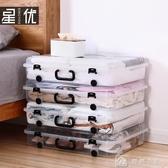 手提透明床底收納箱塑料滑輪扁平床下整理箱衣服棉被子儲物箱大號 YXS娜娜小屋