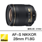 分期零利率 NIKON AF-S 28mm f/1.8G  大光圈廣角定焦鏡 總代理國祥公司貨