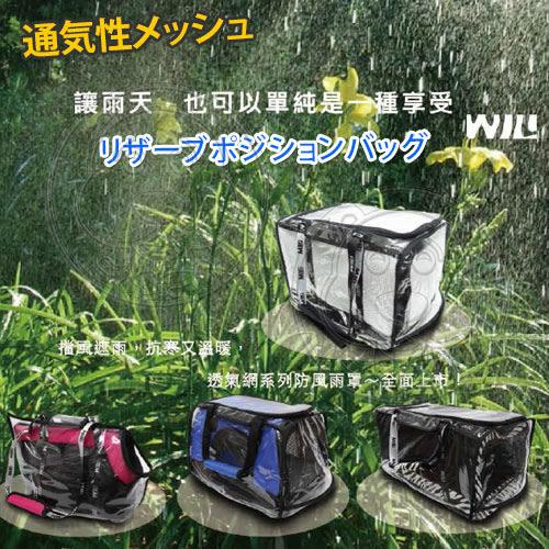 【培菓平價寵物網】WILLamazing》RB-05系列寵物包包-防風雨罩