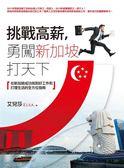(二手書)挑戰高薪,勇闖新加坡打天下:在新加坡成功找到好工作和打理生活的全方..