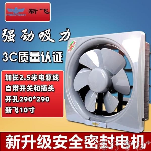 通風扇 換氣扇窗式排風扇家用油煙抽風機廚房衛生間排氣扇10寸單向 交換禮物