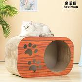 腳印貓窩瓦楞紙貓抓板寵物用品大號磨爪器睡覺兩用耐抓多功能包郵