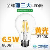 【木林森 Forest Lighting】 6.5W LED 燈絲燈泡 亮度燈泡
