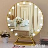 化妝鏡 LED增高型圓形北歐ins風台式結婚梳妝鏡燈直播美顏補妝鏡燈FC mks生活主義