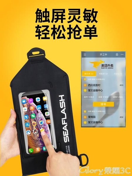 手機防水袋外賣騎手專用裝備手機防水袋套可觸屏操作防雨天大容量榮耀