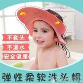 浴帽 寶寶洗頭帽防水護耳嬰兒洗髪帽神器小孩洗澡帽可調節硅膠兒童浴帽 寶貝計畫