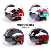 卡丁摩托車頭盔夏季個性酷雙鏡片防曬男女四季通用電動車半覆式盔 小巨蛋之家