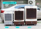 冷風扇 220V 冷風機行動空調扇家用制冷風扇單冷型水冷氣扇工業商用小空調 『全館免運』igo