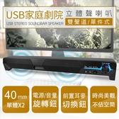 USB家庭劇院 單件式雙聲道立體聲喇叭【AEA101】單件式雙聲道 立體聲喇叭 耳機喇叭切換 3.5mm線插
