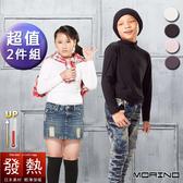 【MORINO摩力諾】日本素材兒童發熱衣 長袖T恤 高領衫(超值2件組)免運