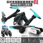 飛行器高清無人機玩具男孩遙控飛機直升機充電兒童 LX 【限時特惠】