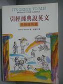 【書寶二手書T9/語言學習_JQX】引經據典說英文-希臘羅馬篇_Michael Macrone