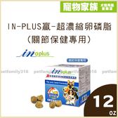 寵物家族-IN-PLUS贏-超濃縮卵磷脂(關節保健專用) 12oz