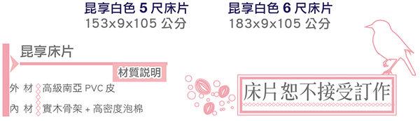 【森可家居】昆享白色6尺床片 7ZX257-5