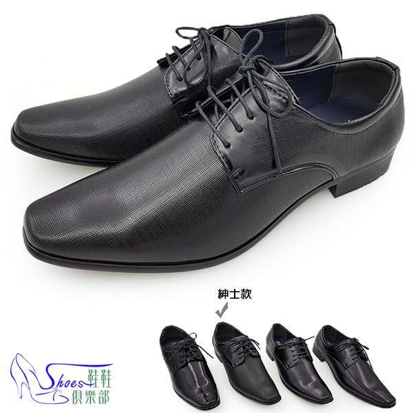 皮鞋.紳士款.綁帶乳膠墊休閒皮鞋.黑色 (上班、學生、軍警、結婚)【鞋鞋俱樂部】【268-1916】