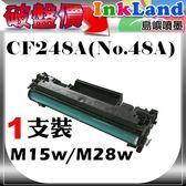 HP CF248A(NO.48A) 相容全新碳粉匣(包含全新晶片) 一支【適用】M15W/M28W
