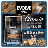 【力奇】Evolve 伊法 天然犬糧-去骨雞肉&糙米配方15LB(約6.8KG) (A001E32)