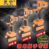 鋰電扳手 藝寧電扳手無刷鋰電大扭力架子工木工汽修鋼結構風炮強力充電電炮 WW