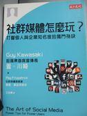 【書寶二手書T3/網路_GFL】社群媒體怎麼玩?:打響個人與企業知名度的獨門祕訣_蓋.川崎