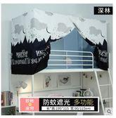 一體式兩用 宿舍帶蚊帳 學生床簾遮光布上鋪下鋪0.9m單人床上下床【全網最低價】