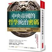 中央帝國的哲學統治密碼:歷代皇帝怎麼透過儒道墨法家的思想灌輸來統治王朝。