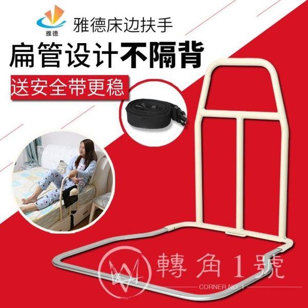 床邊扶手老人起身器護欄助力架(ETCHL)【轉角1號】