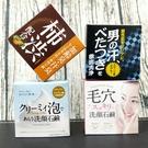 日本洗顏皂 洗顏石鹼 洗臉皂 肥皂 臉部清潔