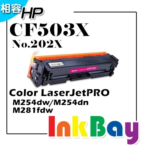 HP CF503A / CF503X / No.202X 高容量 (紅色)相容碳粉匣【適用】M254dw / M281fdw 另有CF500X/CF501X/CF502X/CF503X