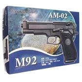 台灣製 空氣BB槍 AM-02 空氣槍 M92(黑色)/一支入(促530) 加重型 手拉空氣槍 玩具槍-佳