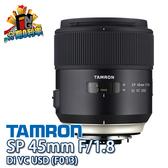 【24期0利率】TAMRON SP 45mm F1.8 Di VC USD ( F013 ) 俊毅公司貨 三年保固