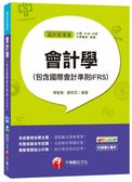 (二手書)會計學(包含國際會計準則IFRS)[台電、中油、中鋼、中華電信、捷運]