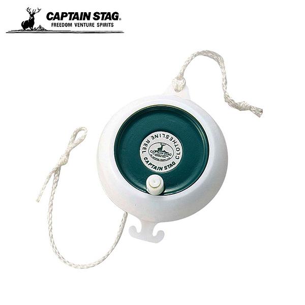 Captain Stag 日本鹿牌 M-7768好媽媽曬衣繩 / 城市綠洲 (露營.旅遊.旅行.晾衣服)