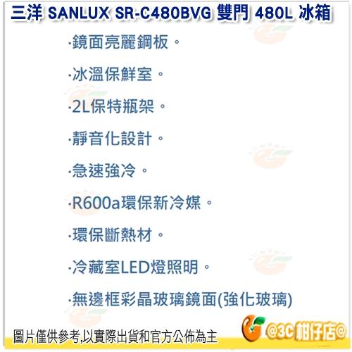 含運含安裝 台灣三洋 SANLUX SR-C480BVG 直流 變頻 雙門 電冰箱 480L 公司貨