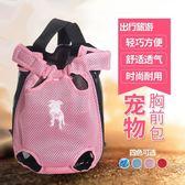 寵物包 旅游便攜背包外出包貓咪狗狗胸前雙肩泰迪博美狗包貓包