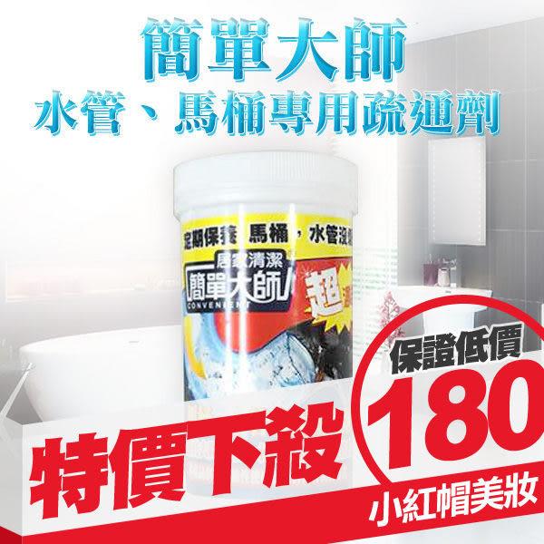 簡單大師 管立通 水管疏通劑 180g/瓶  馬桶/洗手槽/水管 疏通清潔 【小紅帽美妝】