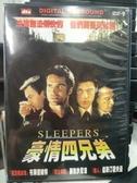 挖寶二手片-Z85-038-正版DVD-電影【豪情四兄弟/DTS】-布萊德彼特(直購價)