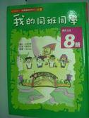 【書寶二手書T6/兒童文學_QAP】我的同班同學_趙莒玲