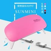 限定款美甲工具甲油膠USB滑鼠迷你光療機烘干機LED便攜指甲烤燈光療燈