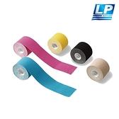 LP SUPPORT MAXTAPING 肌效能貼布 50MM 彈力肌肉貼布 運動貼布 防水 透氣 670【樂買網】