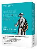 (二手書)不該被殺掉的微生物:濫用抗生素如何加速現代瘟疫的蔓延