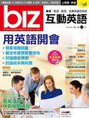 biz互動英語(互動光碟版)11月號/2018 第179期