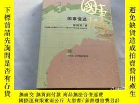 二手書博民逛書店日文原版圖書罕見國事憶述Y8204 陳錦華 著 中共黨史出版社 出版2007