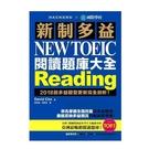 [COSCO代購] W118217 新制多益New TOEIC閱讀題庫大全: 2018起多益題型更新完全剖析! (附MP3/2冊合售)