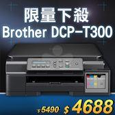 【限量下殺30台】Brother DCP-T300 原廠連續供墨多功能複合機