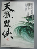 【書寶二手書T1/武俠小說_LCA】天觀雙俠(卷二)_鄭豐