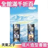 日本製 天氣之子 底片造型書籤 收藏 天野陽菜 森嶋帆高 限量 新海誠 動畫 你的名字【小福部屋】