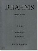 小叮噹的店- 鋼琴譜 布拉姆斯【原典版】鋼琴曲集 (Y19)