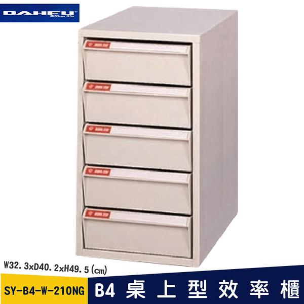 【辦公嚴選】大富 SY-B4-W-210NG B4桌上型效率櫃 檔案櫃 分類櫃 組合櫃 公文櫃 置物櫃 辦公家具