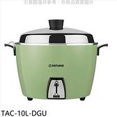 大同【TAC-10L-DGU】10人份不鏽鋼綠色電鍋